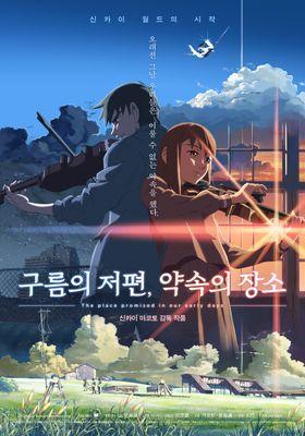 『雲のむこう、約束の場所』のポスター