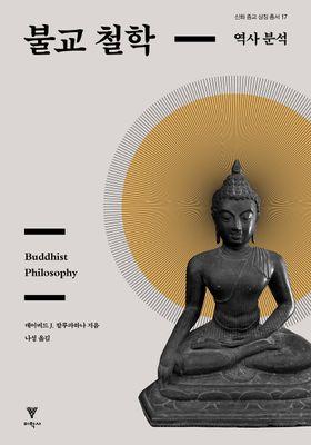 불교 철학's Poster