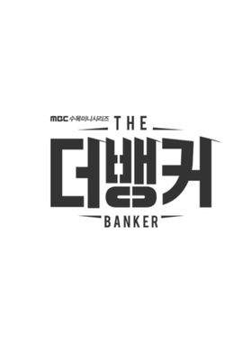 The Banker 's Poster