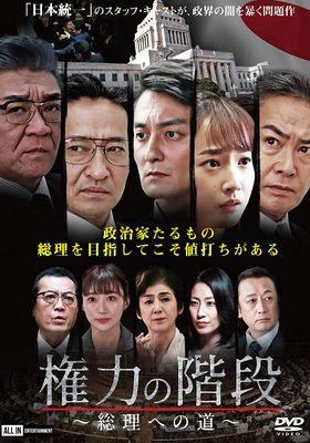 켄료쿠노 카이단 소리에노 미치의 포스터
