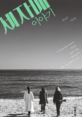 세 자매 이야기의 포스터