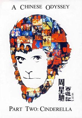 『チャイニーズ・オデッセイ Part2 永遠の恋』のポスター