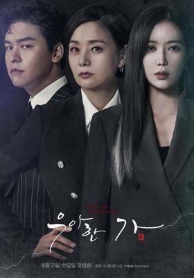 『優雅な一族』のポスター