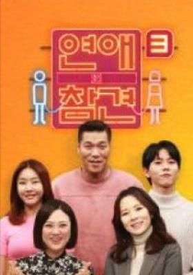 『恋愛のおせっかい シーズン3』のポスター