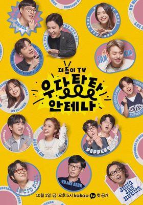 『더듬이TV: 우당탕탕 안테나』のポスター