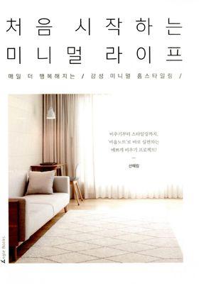 『처음 시작하는 미니멀 라이프』のポスター