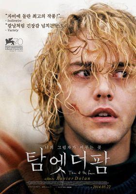 『トム・アット・ザ・ファーム』のポスター