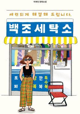 『세련되게 해결해 드립니다, 백조 세탁소』のポスター