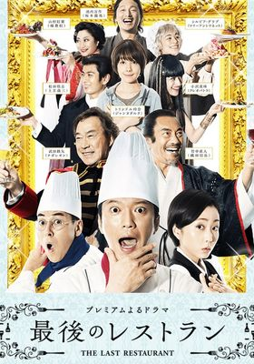 The Last Restaurant 's Poster