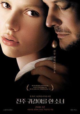 『真珠の耳飾りの少女』のポスター