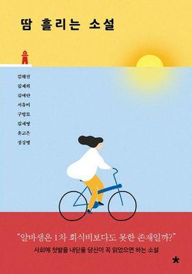 땀 흘리는 소설의 포스터