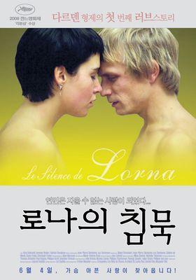 로나의 침묵의 포스터
