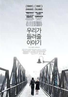 『物語る私たち』のポスター