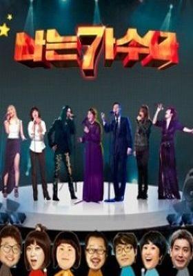 『私は歌手だ シーズン 1』のポスター