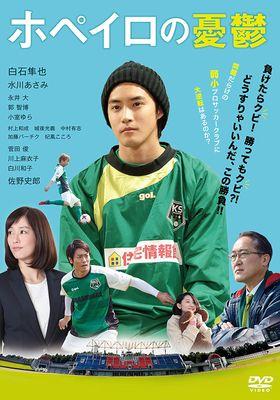 Hopeirono Yuuutsu's Poster