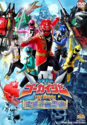 Kaizoku Sentai Gokaiger: The Movie - The Flying Ghost Ship's Poster