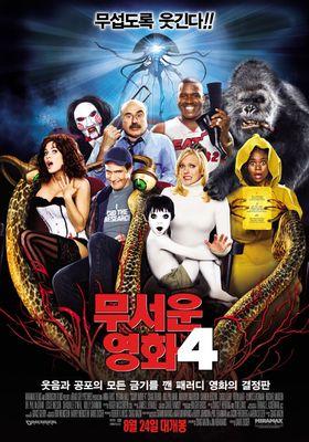 무서운 영화 4의 포스터