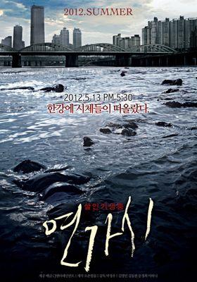 『ヨンガシ 変種増殖』のポスター