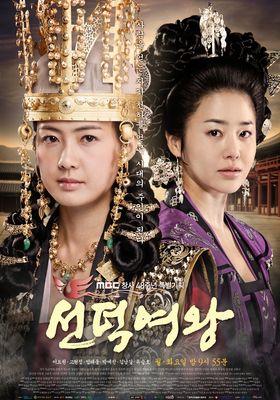 『善徳女王』のポスター