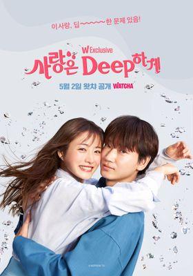 『恋はDeepに』のポスター