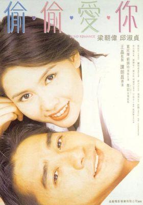 偸偸愛 : Blind Romance's Poster