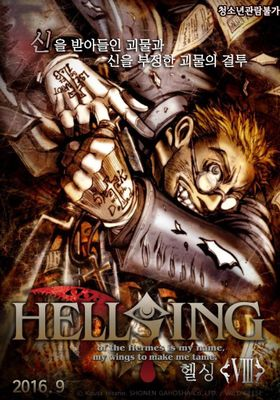 헬싱 VIII의 포스터
