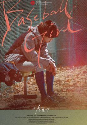 『野球少女』のポスター