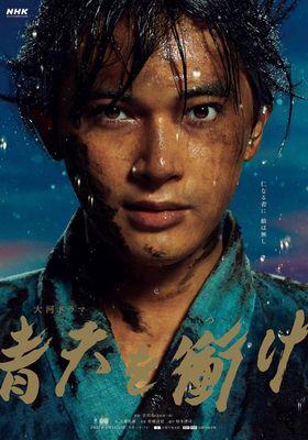 Seiten wo Tsuke 's Poster