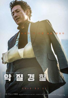 『チョ・ピロ 怒りの逆襲』のポスター