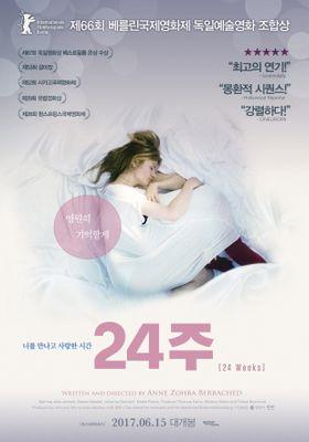 『24주』のポスター