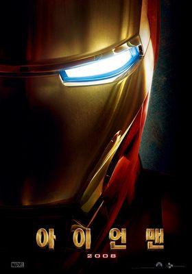 아이언맨의 포스터