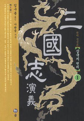 삼국지연의's Poster