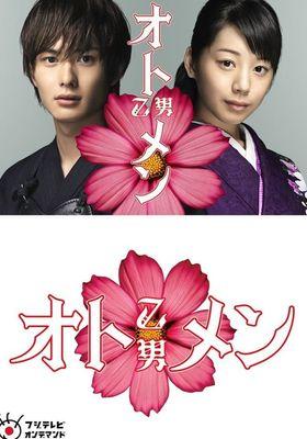 오토멘 ~가을~의 포스터
