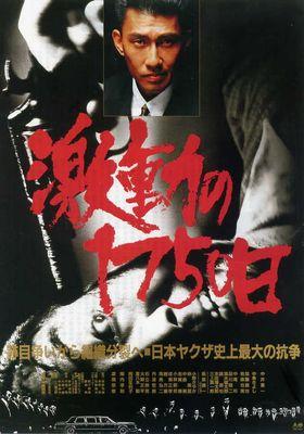 激動の1750日's Poster