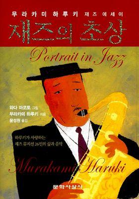 재즈의 초상의 포스터