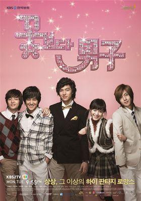 『花より男子 ~Boys Over Flowers』のポスター