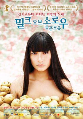 『悲しみのミルク』のポスター