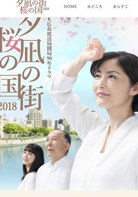 고요한 거리 벚꽃의 나라의 포스터