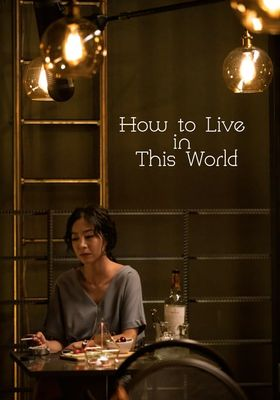 How to Live in This World's Poster