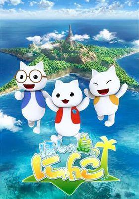 Hoshi no Shima no Nyanko 's Poster