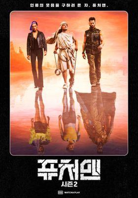 Future Man Season 2's Poster