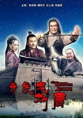 적발귀류당의 포스터