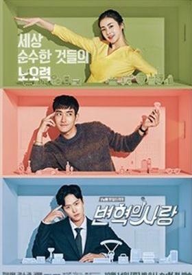 변혁의 사랑 's Poster