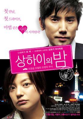 상하이의 밤의 포스터