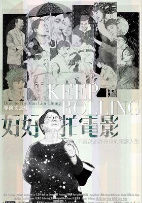 호호박전영의 포스터
