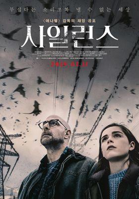 『ザ・サイレンス 闇のハンター』のポスター