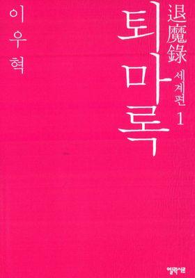 퇴마록 : 세계편의 포스터