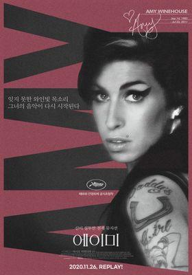 『AMY エイミー』のポスター