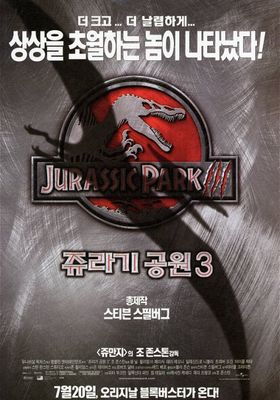 『ジュラシック・パーク III』のポスター