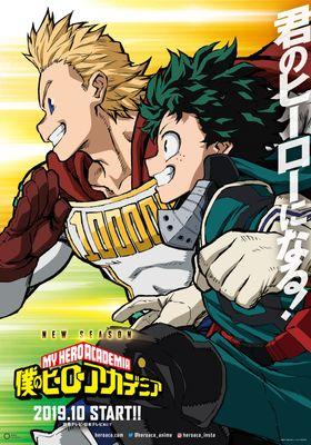『僕のヒーローアカデミア 4th』のポスター